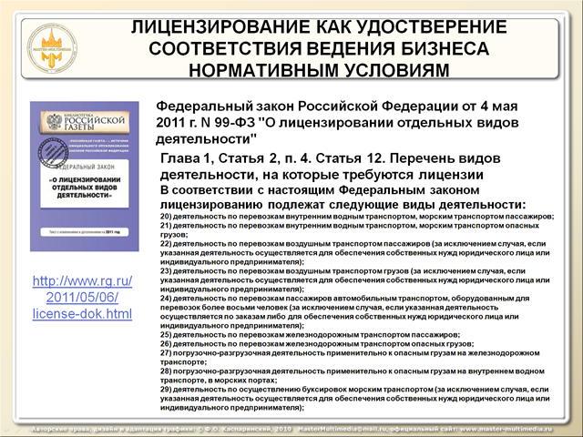Оквэд по оказанию юридических услуг и бухгалтерских приказ о ведении бухгалтерии